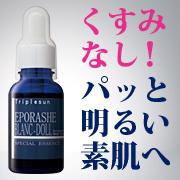 「エポラーシェ ブランドール (美白美容液) 30ml(株式会社トリプルサン)」の商品画像