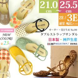 No.99/【神戸受注生産】2014年春夏柄 全21色 クロールバリエ ダブルスの商品画像
