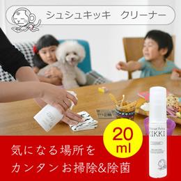 「シュシュキッキ <クリーナー・汚れ落とし> 20mL (携帯サイズ)(美容室専売品のナカノザダイレクト)」の商品画像