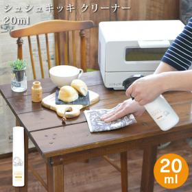 シュシュキッキ <クリーナー・汚れ落とし> 20mL (携帯サイズ)の商品画像