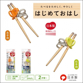 はじめておはし 木箸の商品画像