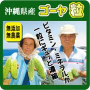 「沖縄県産ゴーヤー粒(どりーむ沖縄宮古島)」の商品画像