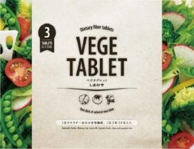 「VEGE TABLET(ベジタブレット)(株式会社しまのや)」の商品画像