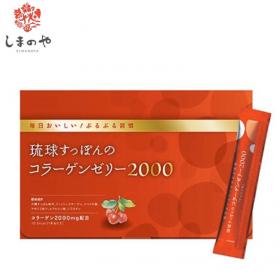 「琉球すっぽんのコラーゲンゼリー2000(株式会社しまのや)」の商品画像