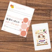 「琉球すっぽんのコラーゲンゼリーと美ら鉄ビタミンC+(株式会社しまのや)」の商品画像
