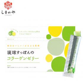 株式会社しまのやの取り扱い商品「琉球すっぽんのコラーゲンゼリー シークヮーサー」の画像