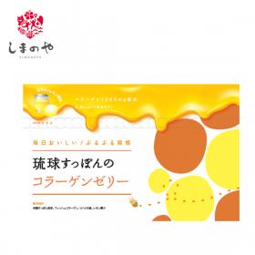 「琉球すっぽんのコラーゲンゼリー はちみつレモン風味(株式会社しまのや)」の商品画像