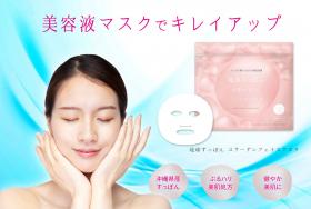 琉球すっぽんのフェイスマスクの商品画像