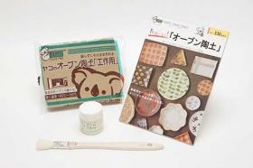 オーブン陶土セット『Basic』の商品画像