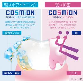 「COSMION 歯のコンプリートセット(スモカ歯磨株式会社)」の商品画像の2枚目