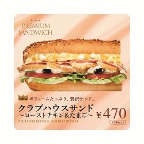 「クラブハウスサンド(日本サブウェイ株式会社)」の商品画像