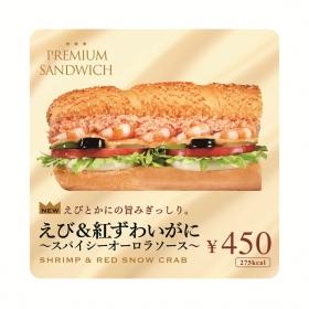 「えび&紅ずわいがに(日本サブウェイ合同会社)」の商品画像