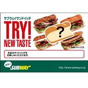 日本サブウェイ株式会社の取り扱い商品「サンドイッチ無料お試し券」の画像