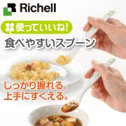 リッチェル 使っていいね! 食べやすいスプーンの商品画像