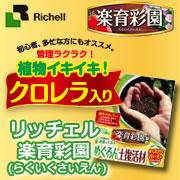リッチェル ガーデンサプリ 楽育彩園シリーズの商品画像