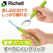 リッチェル 使っていいね!すべりにくいグリップの商品画像