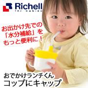 リッチェル おでかけランチくん コップにキャップの商品画像