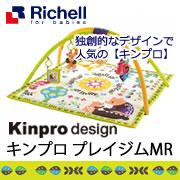 リッチェル キンプロ プレイジム MRの商品画像