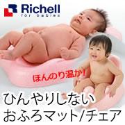 リッチェル ひんやりしない おふろマット/おふろチェアの商品画像