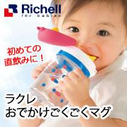 リッチェル ラクレ おでかけごくごくマグの商品画像