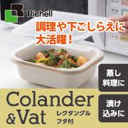 リッチェル コランダー&バット レクタングル フタ付の商品画像