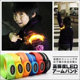 [歩行者のための夜間の安全対策]LEDアームバンド の商品画像