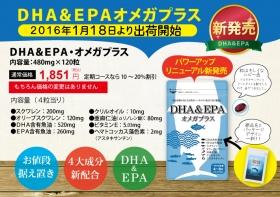 DHA&EPAオメガプラス サプリメントの商品画像