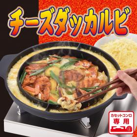 和平フレイズ株式会社の取り扱い商品「味覚探訪 チーズダッカルビパン 30cm  カセットコンロ専用 RA-9389」の画像