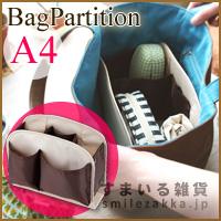 バッグパーティションA4の商品画像