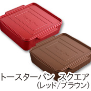 「トースターパンスクエア(アーネスト株式会社)」の商品画像