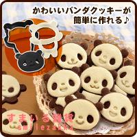 「パンダクッキーセット(アーネスト株式会社)」の商品画像