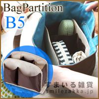 「バッグパーティションB5(アーネスト株式会社)」の商品画像
