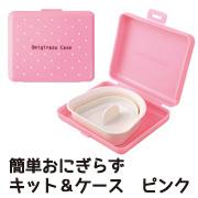 「簡単おにぎらずキット&ケース ピンク(アーネスト株式会社)」の商品画像