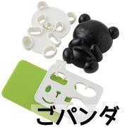 「ごパンダ(アーネスト株式会社)」の商品画像
