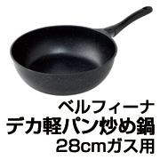 「ベルフィーナデカ軽パンいため鍋28cm ガス用(アーネスト株式会社)」の商品画像