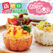 「おいし~CUP(アーネスト株式会社)」の商品画像