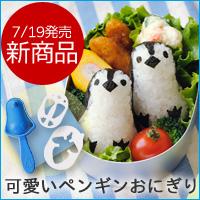 「ペンギンおにぎりベビー(アーネスト株式会社)」の商品画像
