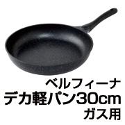 「ベルフィーナデカ軽パン30cm ガス用(アーネスト株式会社)」の商品画像