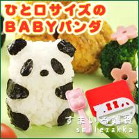 パンダおにぎりベビーの商品画像