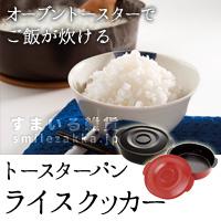 「トースターパンライスクッカー(アーネスト株式会社)」の商品画像