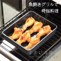 「NEWベルフィーナ玉子焼き&グリルロースター(アーネスト株式会社)」の商品画像
