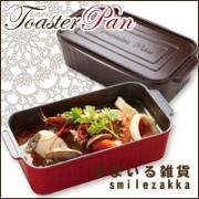 アーネスト株式会社の取り扱い商品「葛恵子のトースタークッキング専用トースターパン」の画像