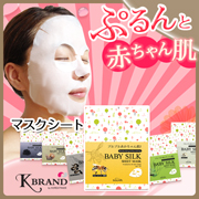 Baby Silk Sheet Maskの商品画像