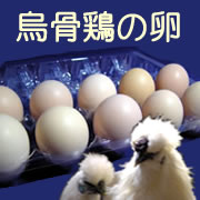 有限会社松本ファームの取り扱い商品「烏骨鶏の卵 10個入り」の画像