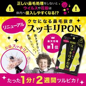 「スッキリPON(株式会社イースマイル)」の商品画像の2枚目