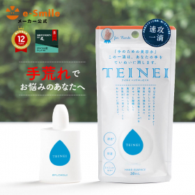 「TEINEI ハンドエッセンス(株式会社イースマイル)」の商品画像