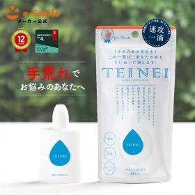 株式会社イースマイルの取り扱い商品「TEINEI ハンドエッセンス」の画像