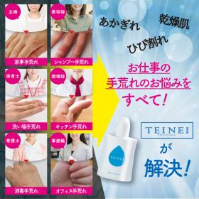 「TEINEI ハンドエッセンス(株式会社イースマイル)」の商品画像の3枚目