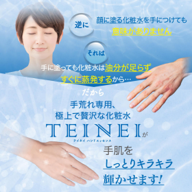 「TEINEI ハンドエッセンス(株式会社イースマイル)」の商品画像の4枚目