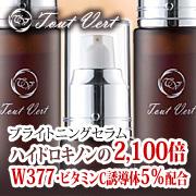 「ハイドロキノンの2100倍W377配合美容液 ブライトニングセラム(株式会社トゥヴェール)」の商品画像